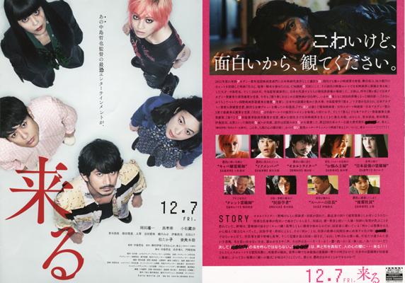 映画『来る』12月7日公開!! | sylph